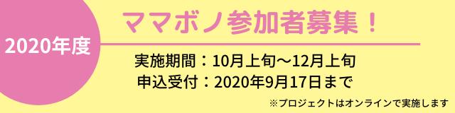 2020年度参加者募集